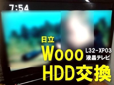 WoooのHDD交換