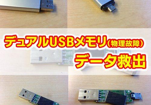 デュアルUSBメモリ(PC、Android用)のデータ救出