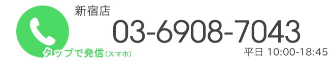 新宿電話番号