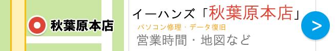 秋葉原PC修理店案内