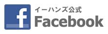 パソコン修理のイーハンズFacebookページ