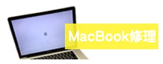 MacBook修理