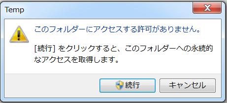 ハードディスクセキュリティー権限