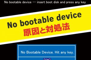 No Bootable deviceの原因と対処