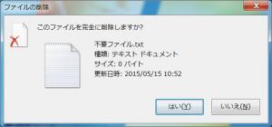 ファイル完全削除