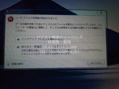 ハードディスクの問題が検出されましたの表示内容
