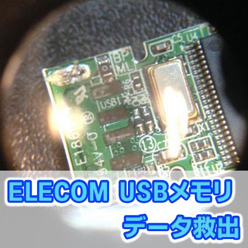 Elecom USBメモリデータ救出