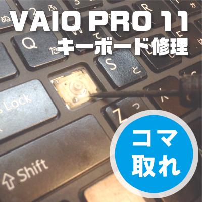 VAIO Pro11のキーボードコマどれ