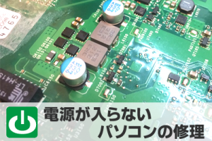 B252電源修理