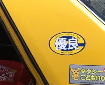 優良タクシー
