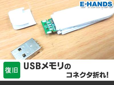 USBコネクタが折れた