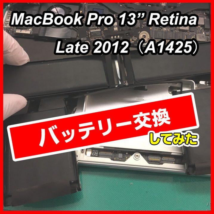 MacBook Pro 13inch Retina 2012のバッテリー交換