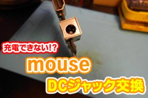 mouse充電できない