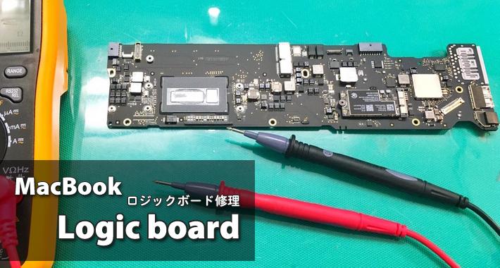 MacBookロジックボード修理