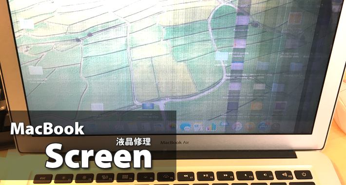 MacBook液晶修理